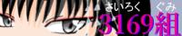3169組(さいろくぐみ)